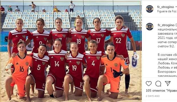 Футболистка из Строгина завоевала кубок Евролиги