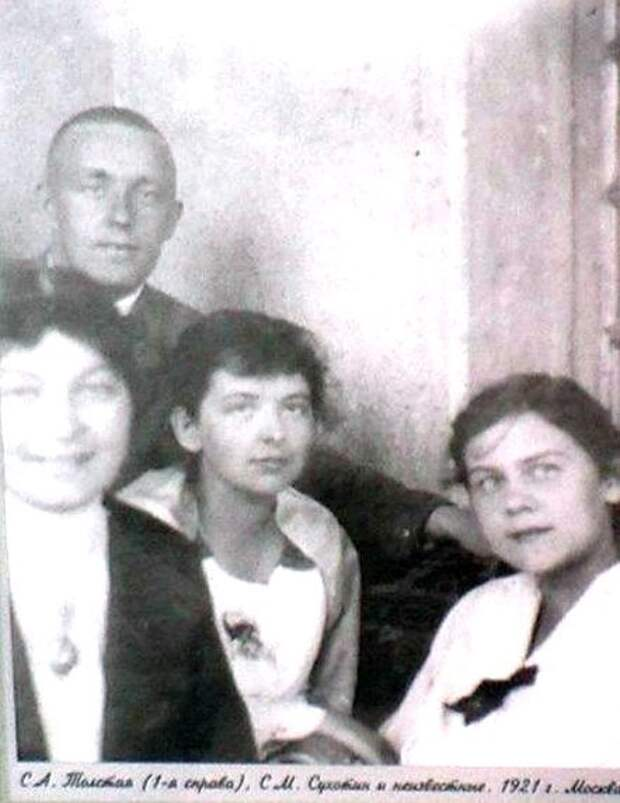 С. М. Сухотин с женой С. А. Толстой (1-я справа), 1921 год.jpg