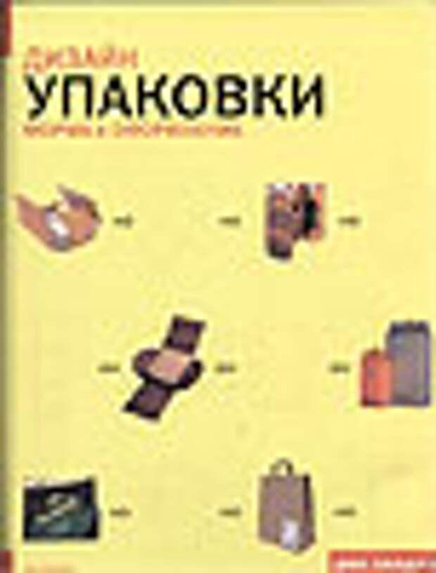 «Дизайн упаковки. Форма и оформление» - новая книга от ИД «РИП-холдинг»