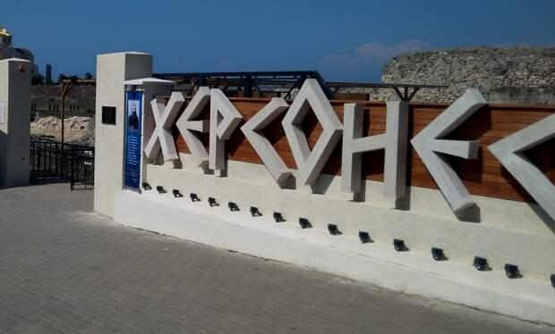 Музей-заповедник Херсонес Таврический в Севастополе закрыли на карантин