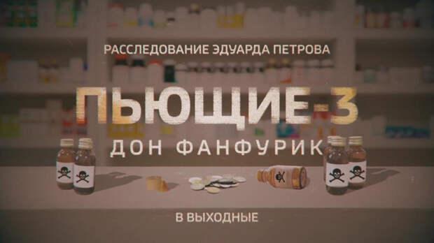 Премьера фильма. «Расследование Эдуарда Петрова. Пьющие-3. Дон Фанфурик»