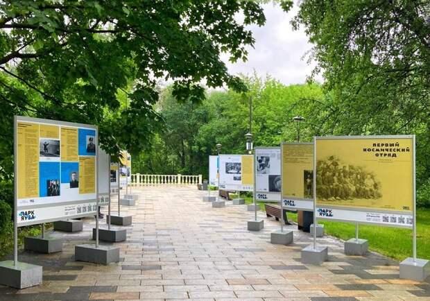 В Саду будущего открылась фотовыставка