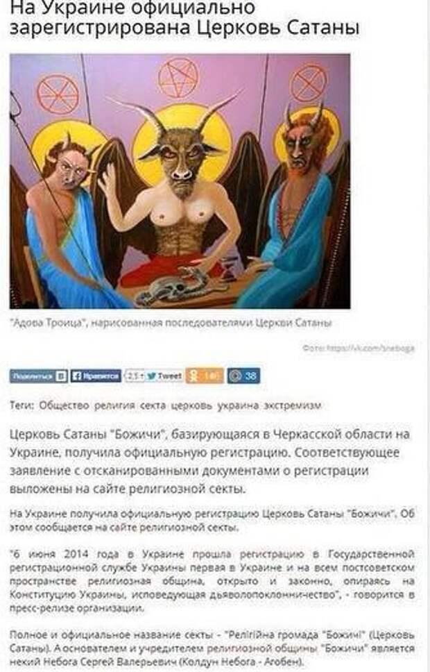 1. САТАНИЗМ В США. 2. Результат деятельности взлелеянных США культов на территории бывшего СССР: