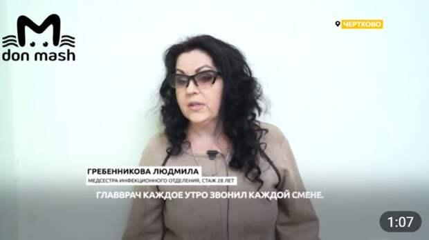Медикам Чертковской ЦРБ отказали вковидной доплате