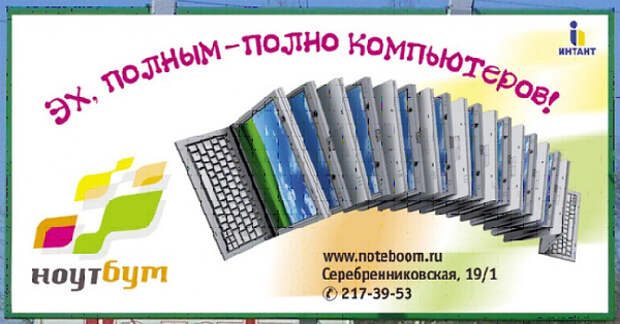 Русская народная реклама  - душа поет