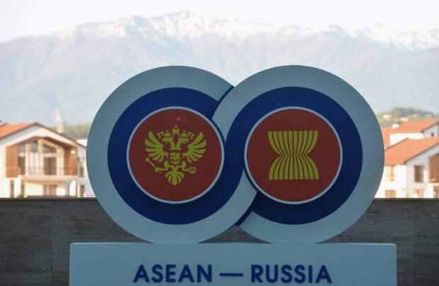 Страны АСЕАН выбирают Москву и отворачиваются от Вашингтона