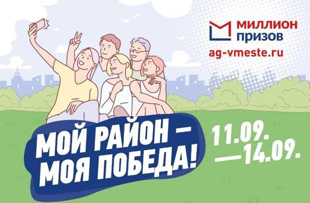 В Марьино и Бабушкинском районе пройдет акция «Мой район – моя победа»