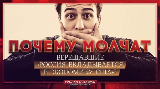 Почему молчат верещавшие «Россия вкладывается в экономику США»?