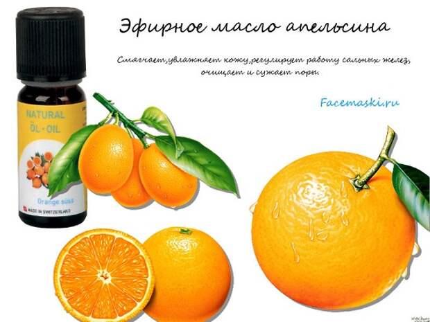 4278666_efirnoe_maslo_apelsina (560x420, 81Kb)