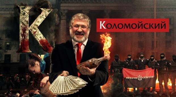 Коломойский доедает Украину...
