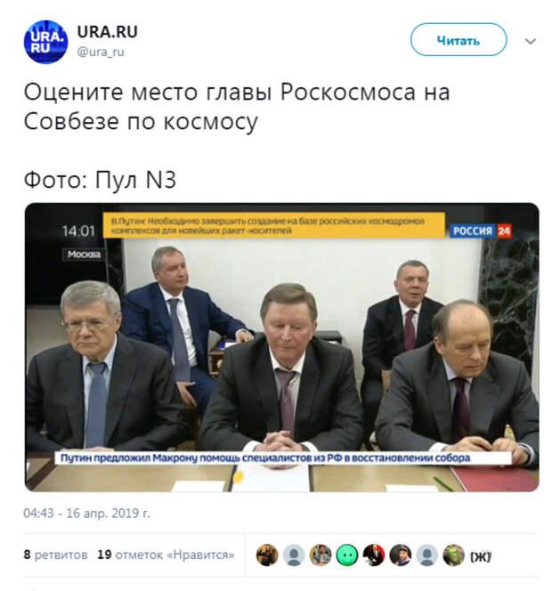 Россиян удивило место Рогозина «на галерке» на совещании по космосу