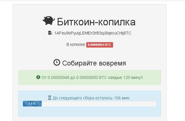 Копилка-отзывы - Новый Биткоин кран от создателей Копилки-Путевед