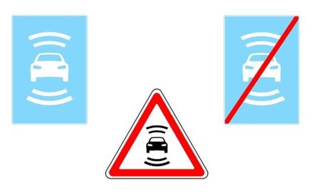 Для беспилотных автомобилей придумали специальные дорожные знаки