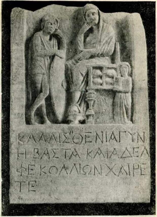 Надгробие Каллисфении, жены Баста, и ее брата Коллиона. I в. до н. э. (Керчь, Археологический музей)