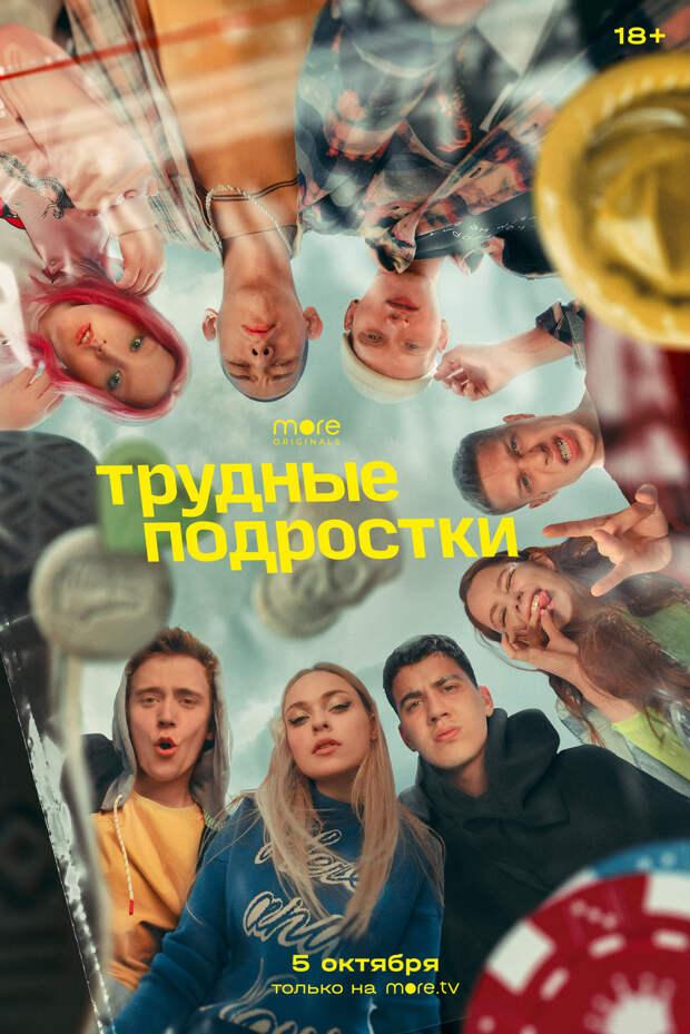 Продолжение «Трудных подростков» стартует 5 октября