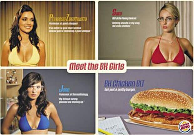 Девы в бикини в рекламе Burger King