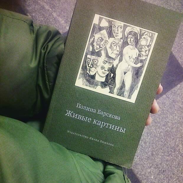 Книга под цвет куртки книги, метро, чтение
