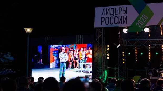 В подмосковном Солнечногорске стартовал суперфинал конкурса «Лидеры России 2020»