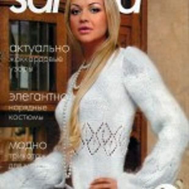 Sandra вязание № 2 2009