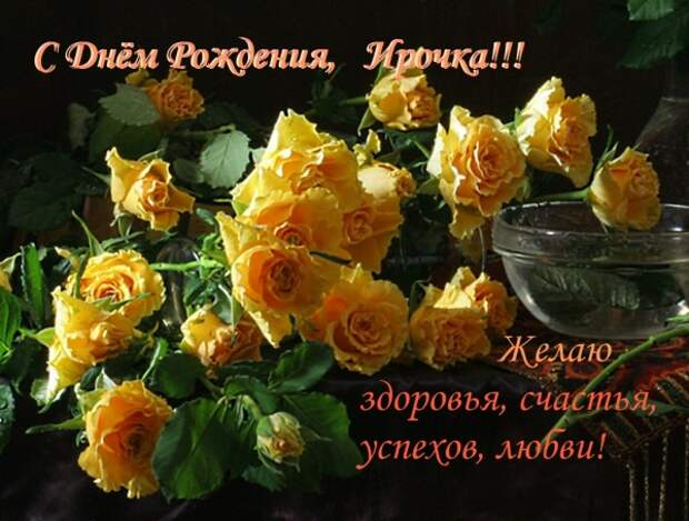 Поздравляем с Днем Рождения Иришку Хотьковскую