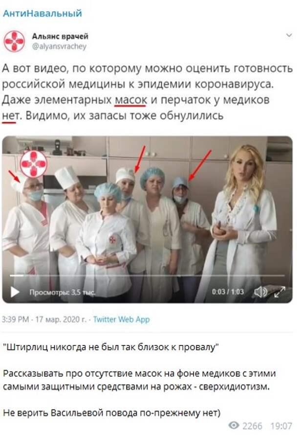 Как Навальный и Васильева пытаются возбудить общественную истерию вбросами о коронавирусе