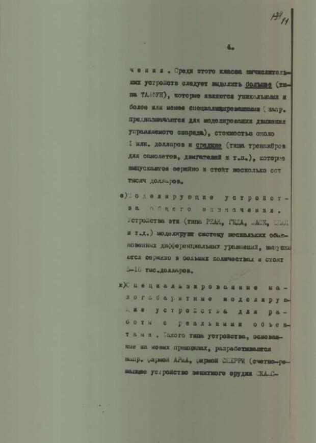 Правда и мифы о гонениях на кибернетику в СССР