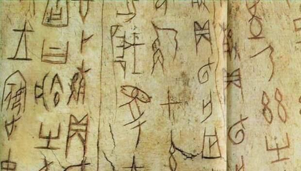 В Китае предлагают награду за расшифровку древних иероглифов