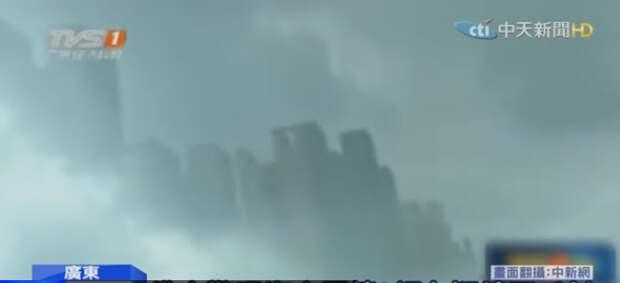 Над Китаем проплыл огромный призрачный город