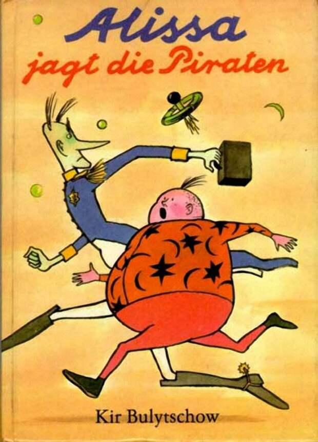 Alissa jagt die Piraten. Kir Bulytschow; Ил. H. Handschick; Пер. A. Mockel. — Berlin. Kinderbuchverlag, 1988