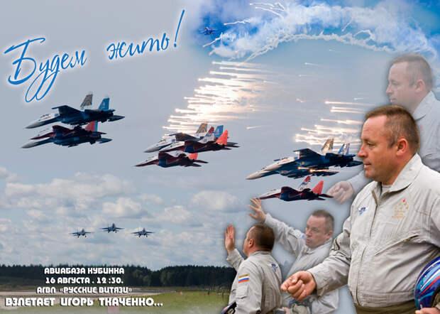 Этот день в авиации. 16 августа