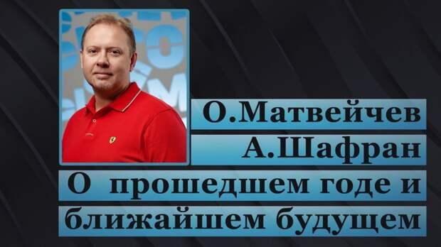 О. Матвейчев и А. Шафран о прошедшем годе и ближайшем будущем