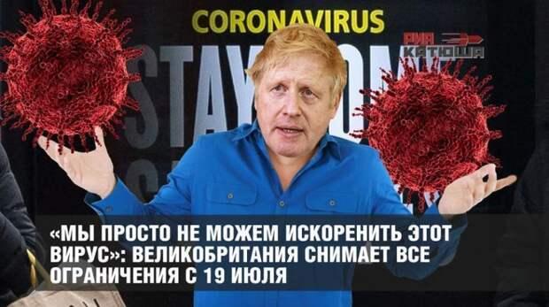 «Мы просто не можем искоренить этот коронавирус»: Британия снимает все ограничения с 19 июля