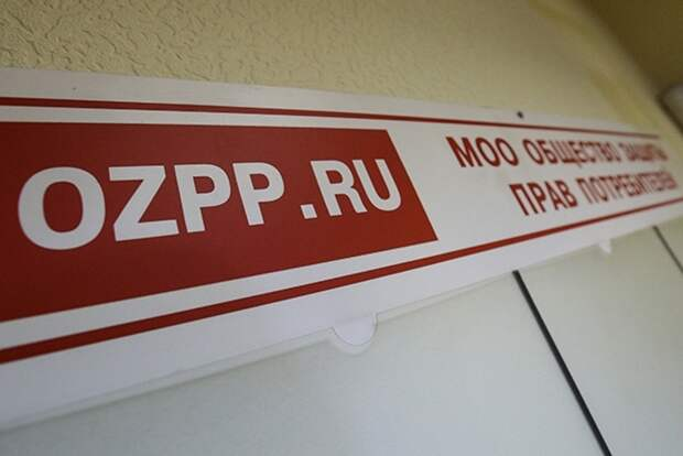 Общество защиты прав потребителей. Причина: в памятке ОЗПП Крым был назван «оккупированной территорией».