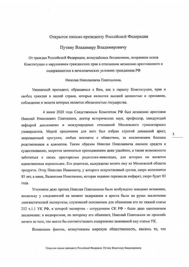Открытое письмо Путину по поводу Платошкина