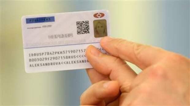 Россиянам выдадут цифровые паспорта - первыми будут самые бесстрашные