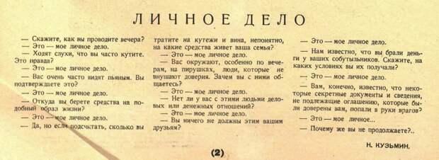 """""""Личное дело"""""""