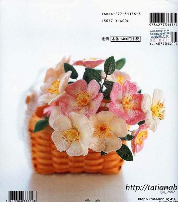 302_Ondori. Flowers. Wire Work Embroidery - 2006.page54 copy (616x700, 317Kb)