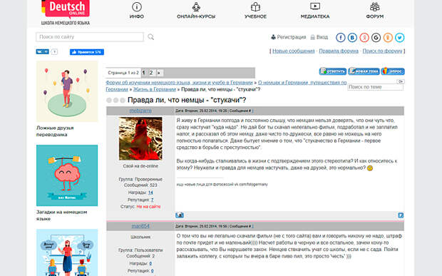 Скриншот страницы de-online.ru