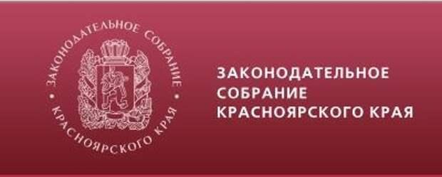 Председатель Заксобрания Красноярского края признан «Юристом года». ПРЕДСТАВЛЯЮ.