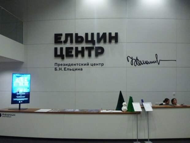 Ельцин-центр закрыт