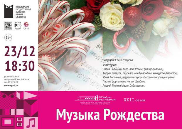 Рождественский вечер в Доме Цветаевой при Новосибирской областной библиотеке