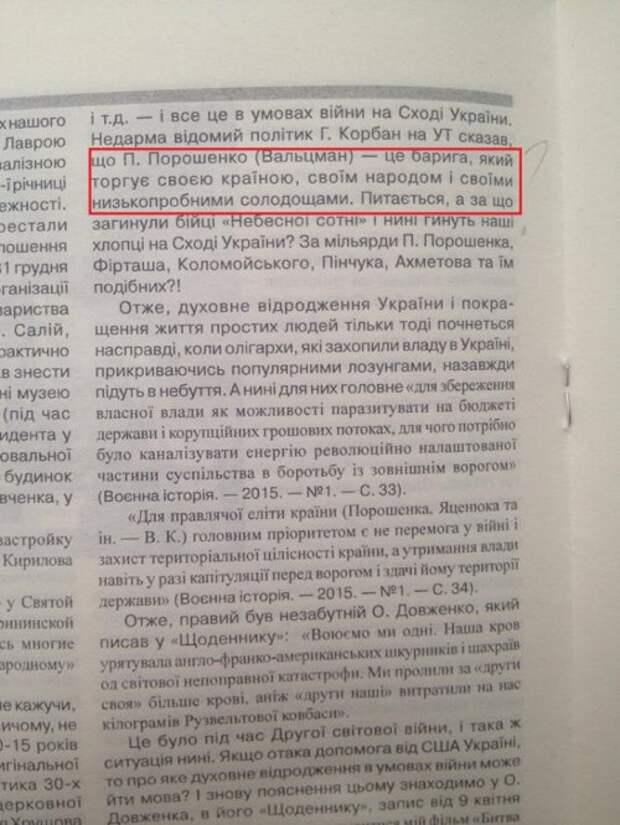 Президент Украины официально назван Барыгой и дана оценка правительству4