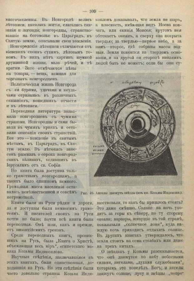 """Господин Великий Новгород. Из книги """"Рассказы по русской истории"""". - М., 1909."""