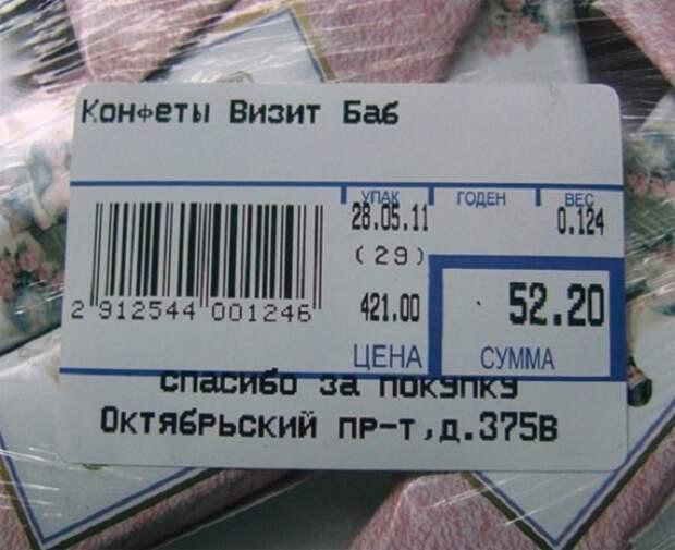 Есть надписи на русском языке   прикол, юмор
