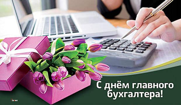 На День Главного бухгалтера авторские открытки и искрометные поздравления на 21 апреля