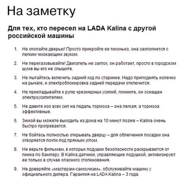 Lada Kalina: не хуже чужого и лучше своего