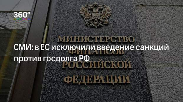 СМИ: в ЕС исключили введение санкций против госдолга РФ