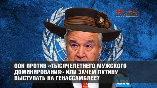 ООН против «тысячелетнего мужского доминирования» или зачем Путину выступать на Генассамблее?