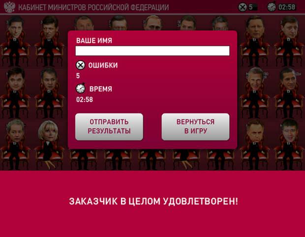 В рунете появилась возможность «посадить правительство»