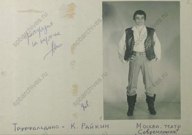 """Фотопробы к """"Труффальдино из Бергамо"""" 1976 год."""
